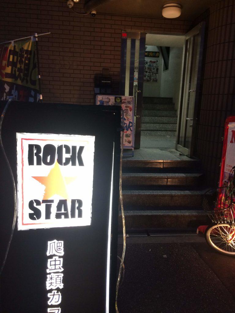 大阪<なんば>でゲテモノが食える。爬虫類カフェ「ROCK STAR」の入り口