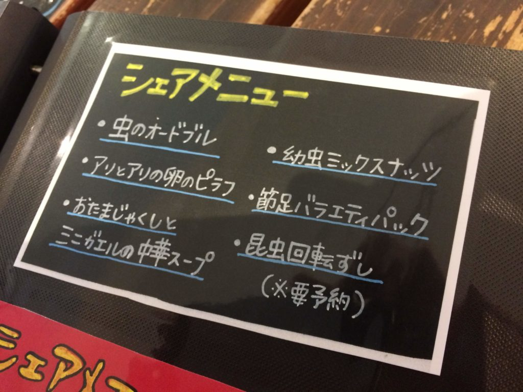 大阪<なんば>でゲテモノが食える。爬虫類カフェ「ROCK STAR」のメニュー