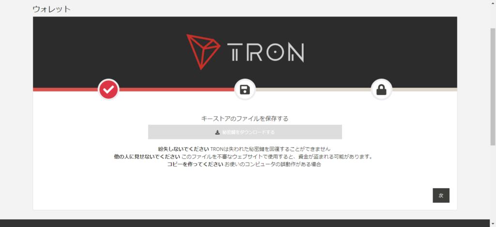 TRONのwallet(ウォレット)を作成する。キーストアファイルのダウンロード