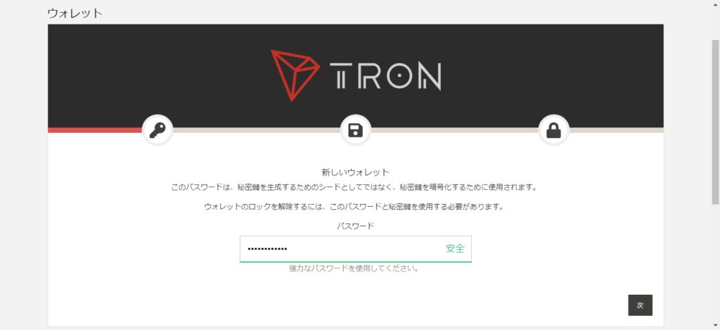 TRONのwallet(ウォレット)を作成する。パスワードの設定