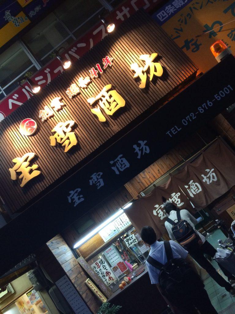 大阪、四条畷でウーパールーパーとグソクムシが食べられる「宝雪酒坊(ほうせつしゅぼう)」