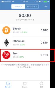 Trustに入れたTRONのアドレスを取得する。
