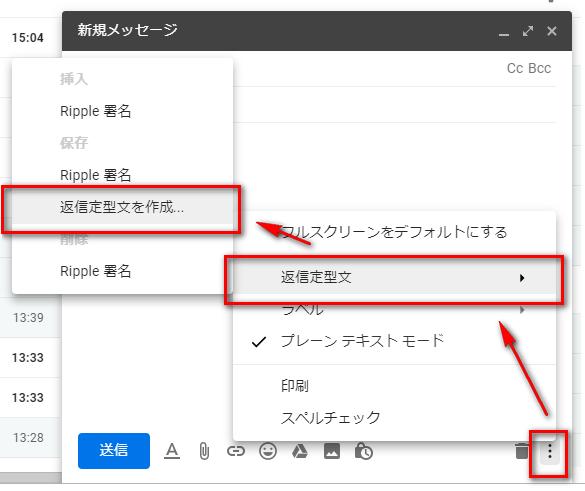 Gmailのテンプレートを作成し、署名を使い分ける