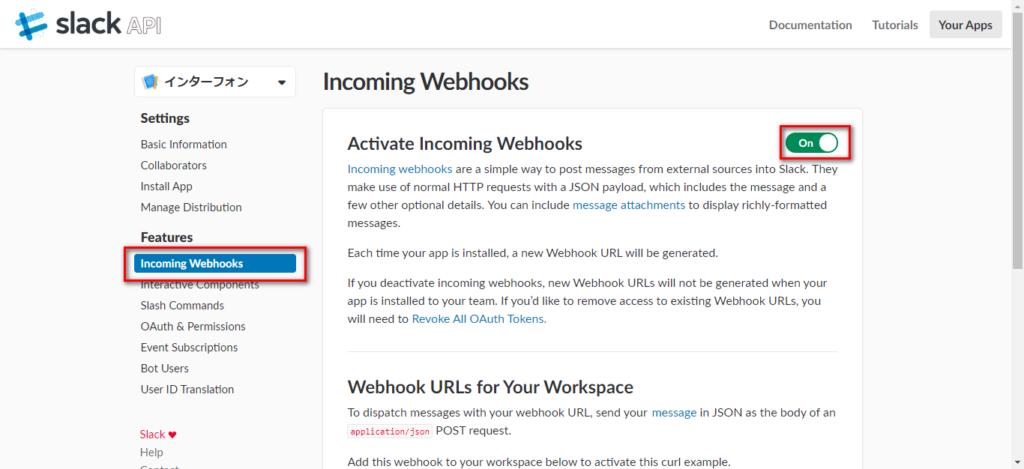slackのincoming webhooksのURLを取得する
