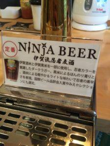火の谷ビール忍者ビール