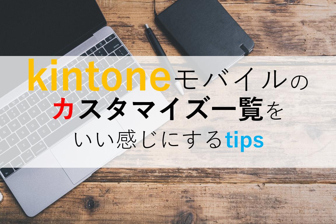 kintoneモバイルのカスタマイズ一覧画面をいい感じにするtips