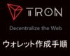 TRON公式ウォレットの作成手順!