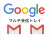 Gmailを使いこなす!「マルチ受信トレイ」でトレイをカスタマイズ