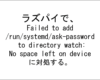 ラズパイのNo space left on deviceに対処する方法