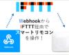 WebhookをトリガーにIFTTT経由でスマートリモコンを操作!