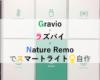 Gravio×ラズパイ×スマートリモコンでスマートライトを自作