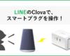 LINEのClovaでTP-Linkのスマートプラグを操作!設定手順