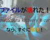 今すぐファイルを直したい!すぐに使えるおすすめデータ復旧フリーソフト